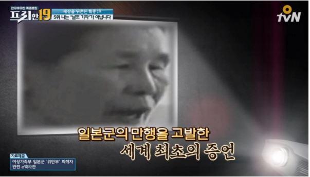 1708300102 - '위안부' 진실 알리기 위해... 20년째 '살해 협박' 당하는 일본 기자