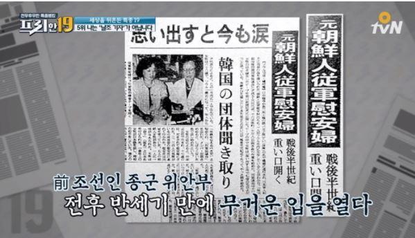 1708300103 - '위안부' 진실 알리기 위해... 20년째 '살해 협박' 당하는 일본 기자