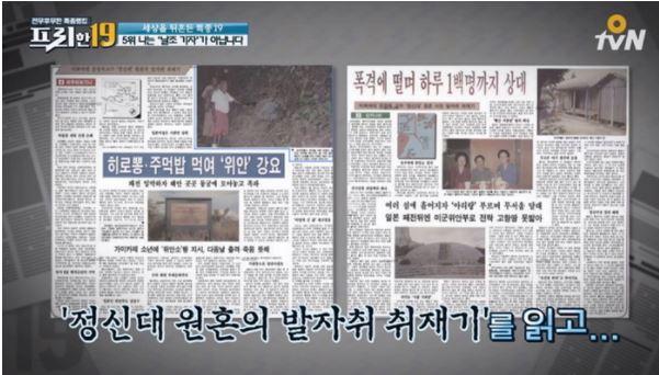 1708300104 - '위안부' 진실 알리기 위해... 20년째 '살해 협박' 당하는 일본 기자