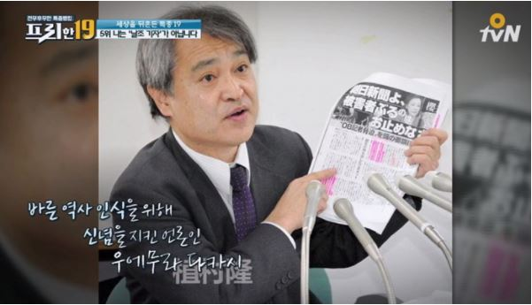 1708300107 - '위안부' 진실 알리기 위해... 20년째 '살해 협박' 당하는 일본 기자