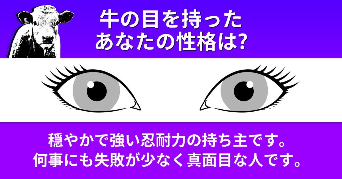 2 - 【診断!】 '目'で調べるあなたの内面とは!?