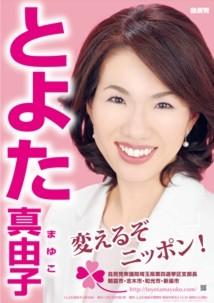 2460 1 - 「このハゲー!」で有名な豊田真由子議員の家族は今どうなったいる?
