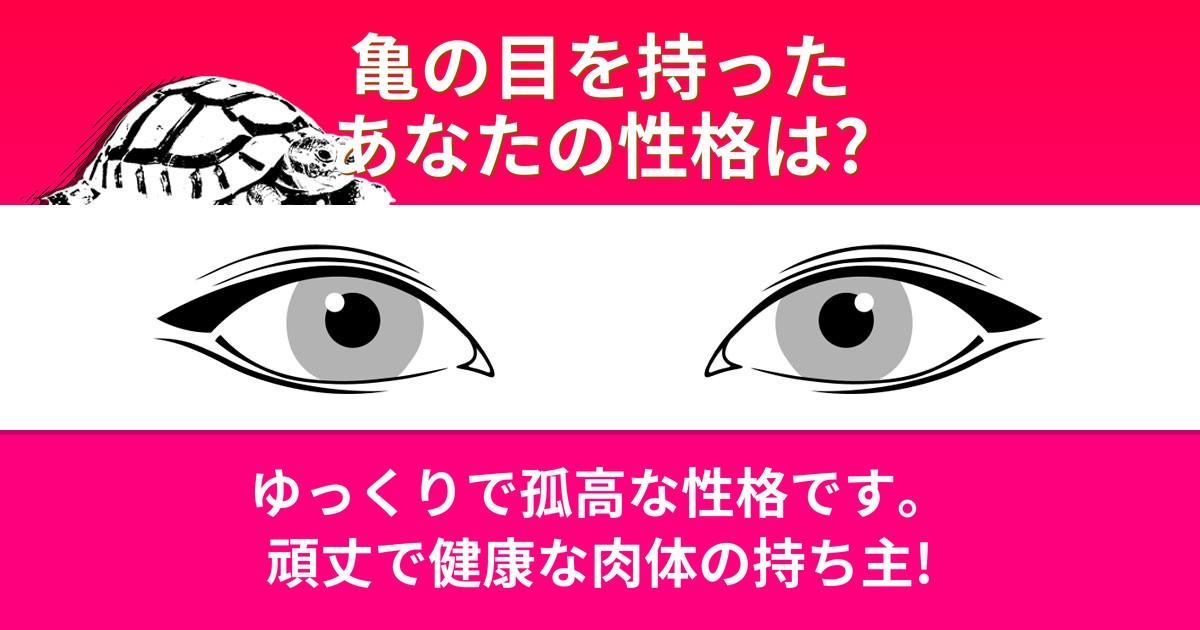 3 - 【診断!】 '目'で調べるあなたの内面とは!?