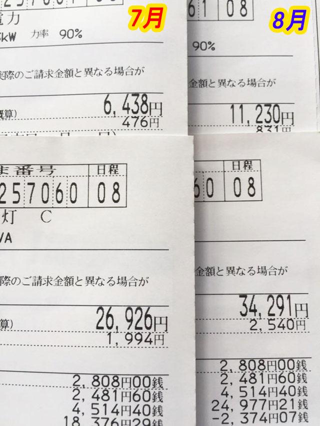 34868 01 - エアコンの電気代を半額に!?実験してみました!