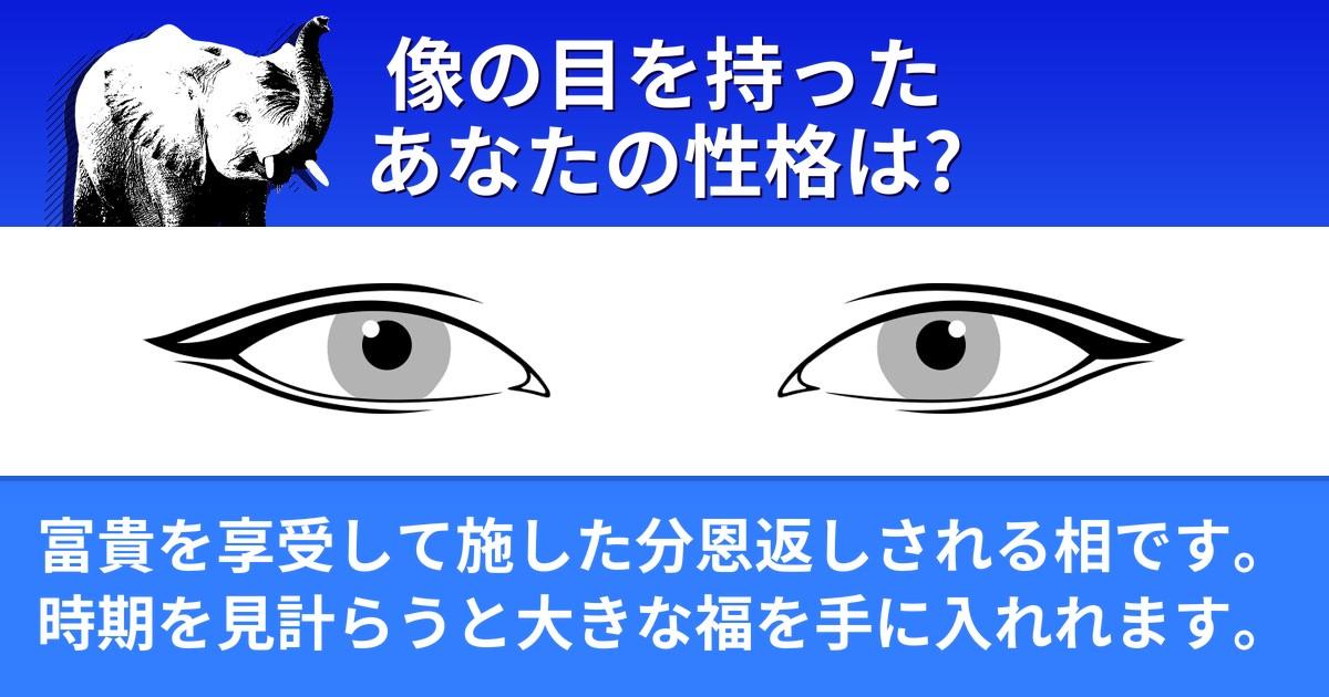 4 - 【診断!】 '目'で調べるあなたの内面とは!?