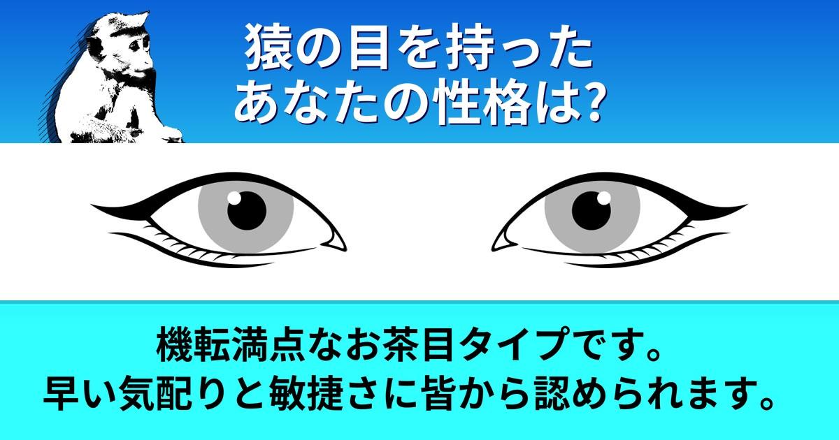 5 - 【診断!】 '目'で調べるあなたの内面とは!?