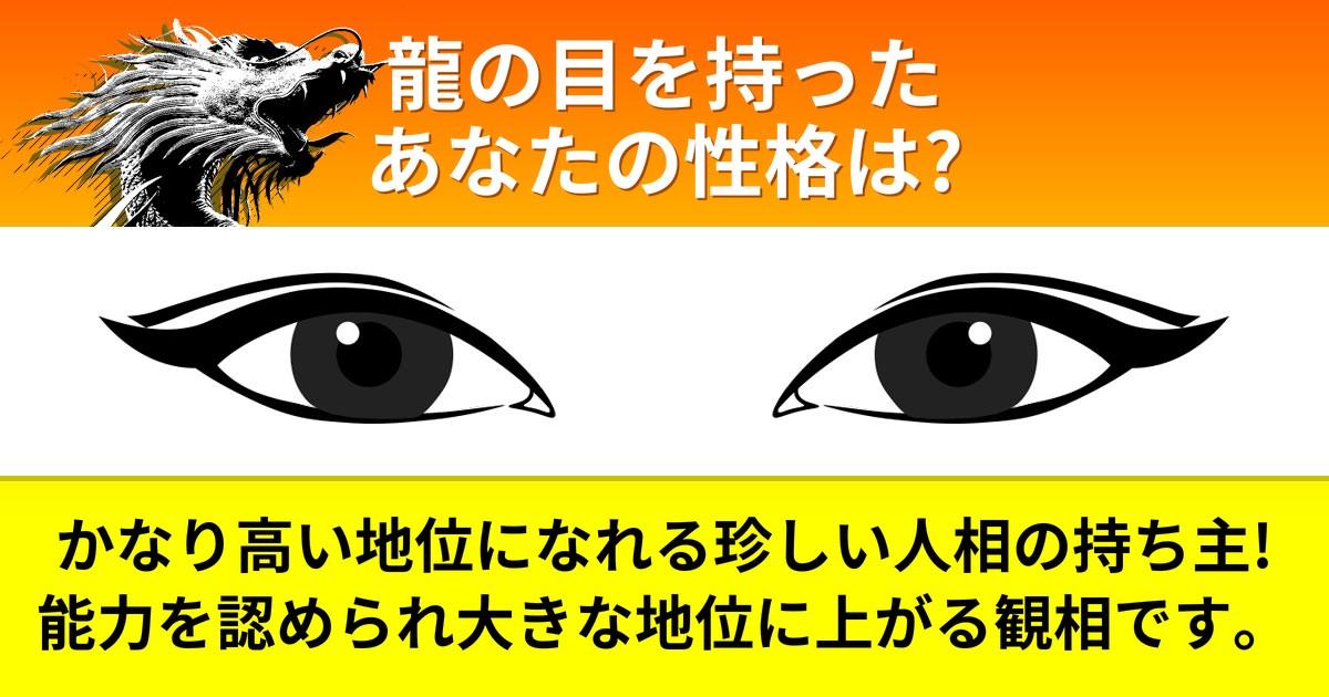 6 - 【診断!】 '目'で調べるあなたの内面とは!?
