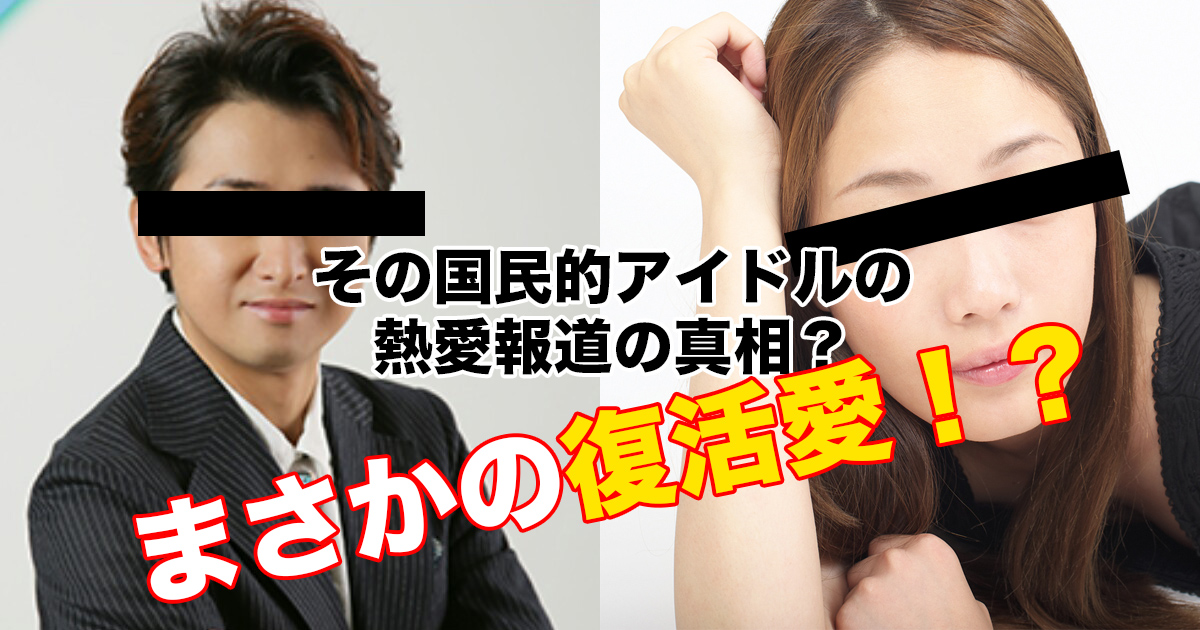 88 3 - 【芸能人ネタ】 大野智と夏目鈴の現在は?まさかの復活愛?フライデーは捏造?