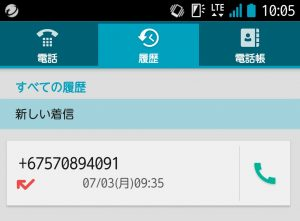 ddxdm2lu0aixr1v 300x221 - 「675」ではじまる電話は危険!着信や折り返しに注意!