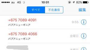 ddynbgeuaaaynpv 300x169 - 「675」ではじまる電話は危険!着信や折り返しに注意!