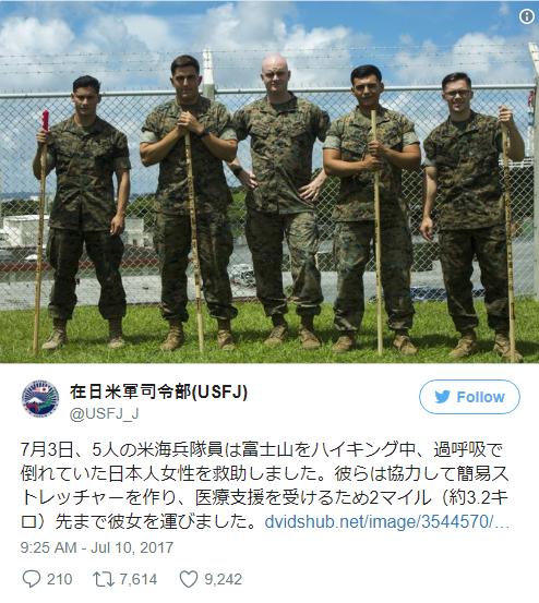 ebafb8eab5b0ec9584eca080ec94a8ec82aceca784 - 富士山に現れたヒーローの正体