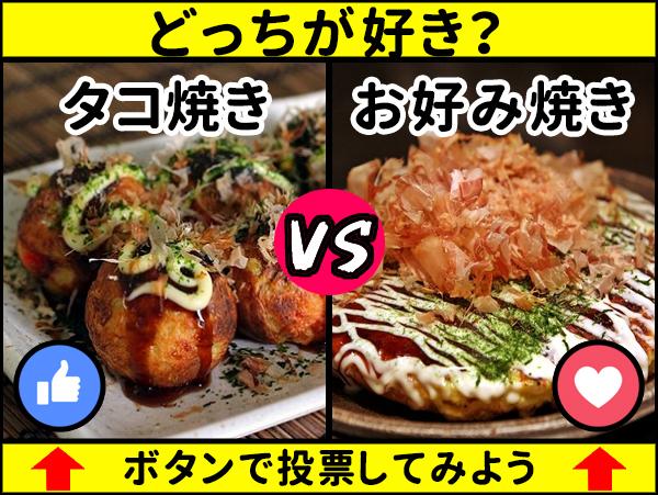ff01 1 - 「どっちランキング戦」-好きな食べ物はどっち?