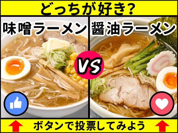 ff02 1 - 「どっちランキング戦」-好きな食べ物はどっち?