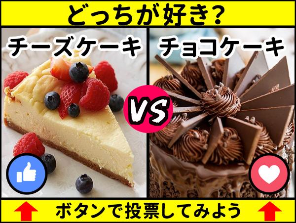 ff03 1 - 「どっちランキング戦」-好きな食べ物はどっち?