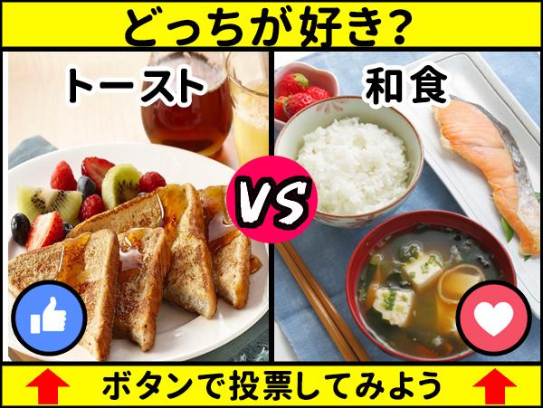 ff04 1 - 「どっちランキング戦」-好きな食べ物はどっち?