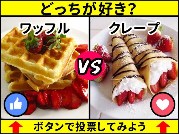ff05 1 - 「どっちランキング戦」-好きな食べ物はどっち?