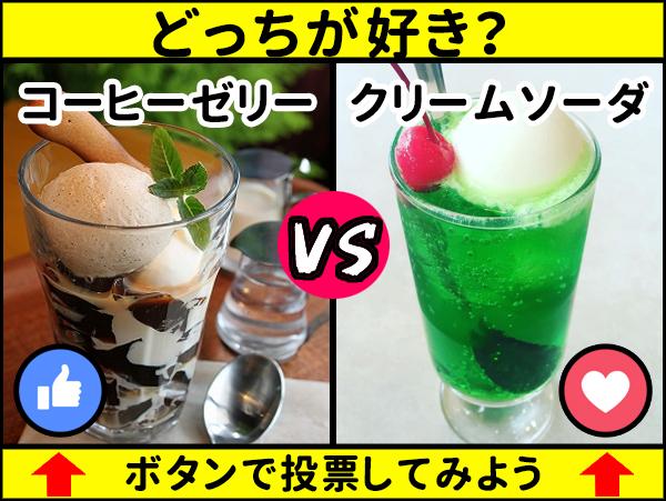 ff06 1 - 「どっちランキング戦」-好きな食べ物はどっち?