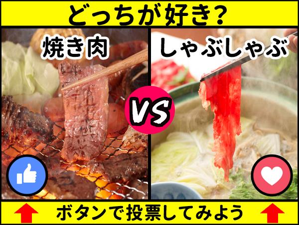 ff07 1 - 「どっちランキング戦」-好きな食べ物はどっち?