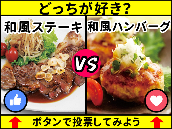 ff08 1 - 「どっちランキング戦」-好きな食べ物はどっち?