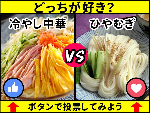 ff09 1 - 「どっちランキング戦」-好きな食べ物はどっち?