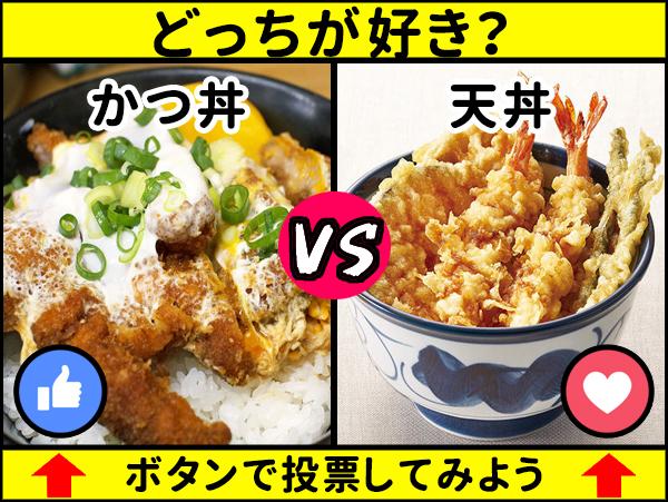 ff11 1 - 「どっちランキング戦」-好きな食べ物はどっち?