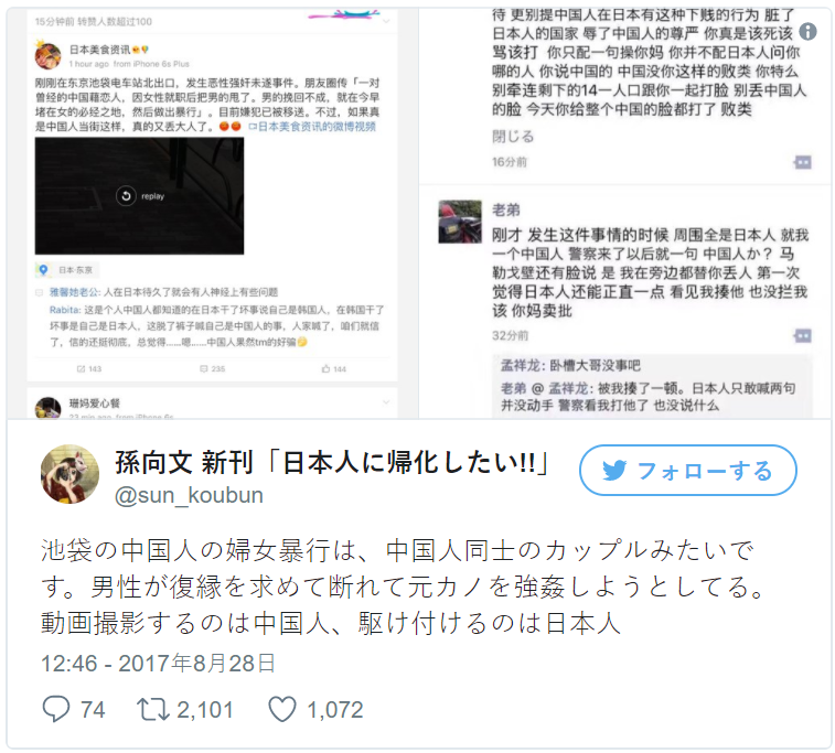 ikebu - 【動画あり】レイプ犯の正体が判明された!白昼堂々と路上で半身露出の男性が強姦未遂