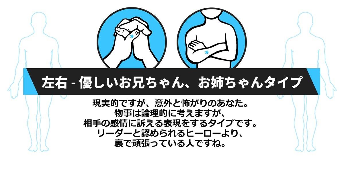 img 5997ebda84827 - [診断] 指を組んでみてください~あなたの性格を教えます。