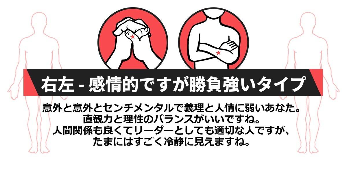 img 5997ec01bacd7 - [診断] 指を組んでみてください~あなたの性格を教えます。
