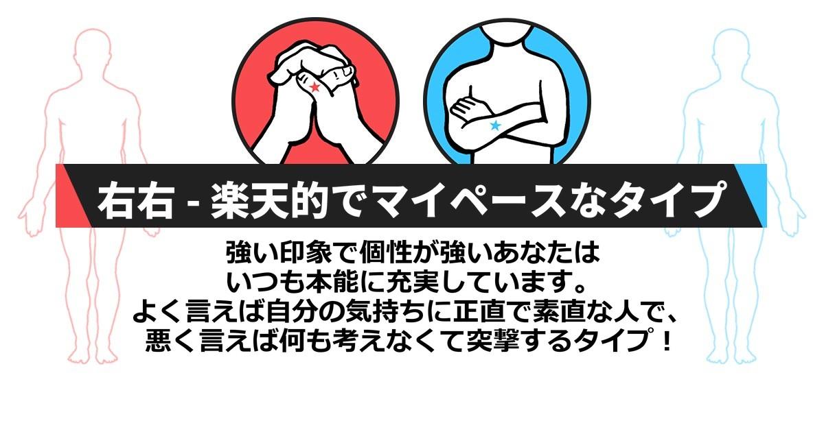 img 5997ec3d52954 - [診断] 指を組んでみてください~あなたの性格を教えます。