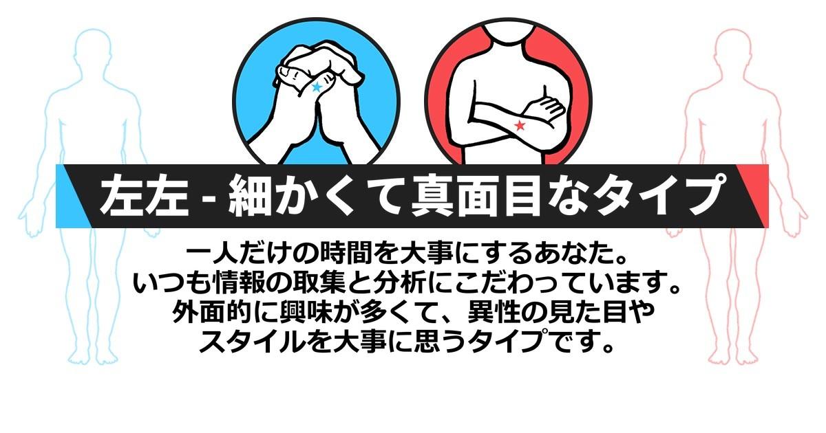 img 5997ec68f2530 - [診断] 指を組んでみてください~あなたの性格を教えます。