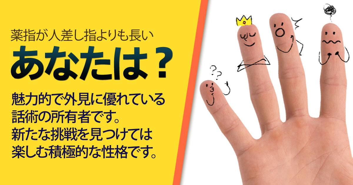 img 5997ef4a37e7d - 指の長さで見る私の性格テスト!