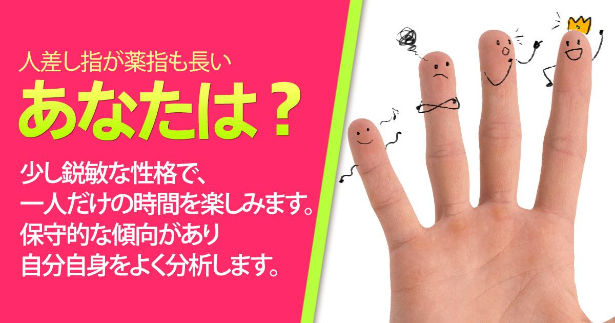 img 5997ef7c2ed5d - 指の長さで見る私の性格テスト!