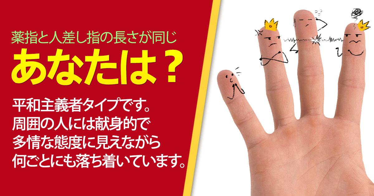 img 5997efa272ef4 - 指の長さで見る私の性格テスト!