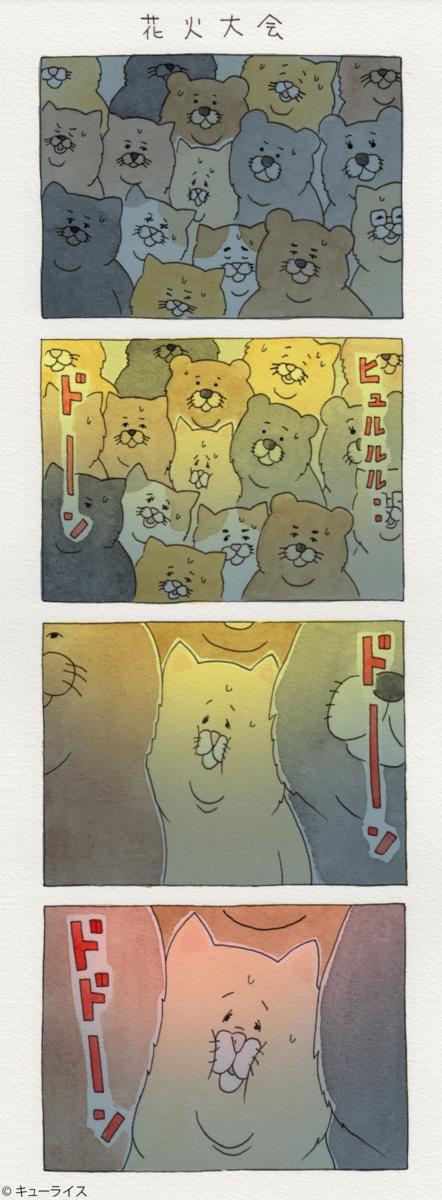 img 599e8ef1affbf - 불쌍한데 너무 귀여운 고양이 만화...'심쿵' (+12)