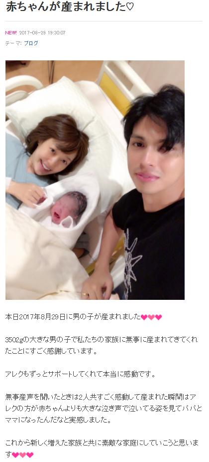 img 59a55213a92b0 - AKB48川崎希, 不妊を乗り越え男児出産!夫のアレクサンダーは不倫疑惑?