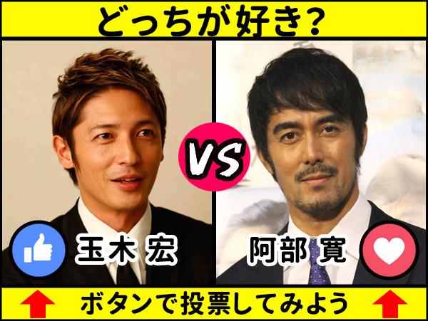 kk01 1 - 「どっちランキング戦」ー好きな俳優はどっち?