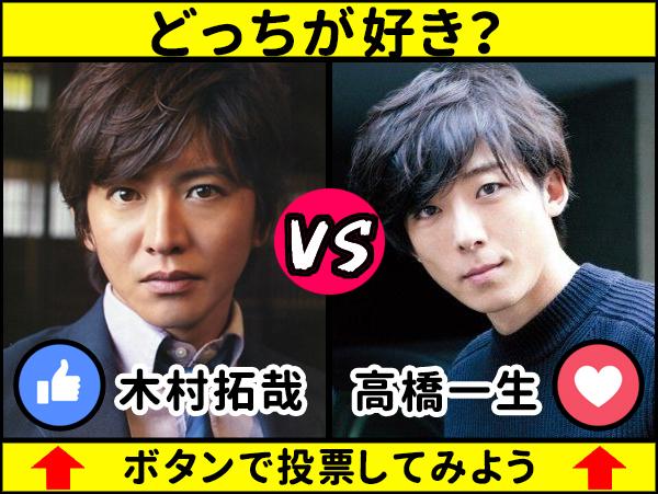 kk02 1 - 「どっちランキング戦」ー好きな俳優はどっち?