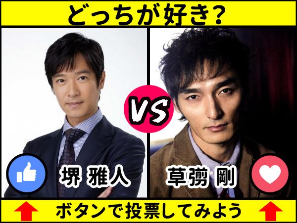 kk03 1 - 「どっちランキング戦」ー好きな俳優はどっち?
