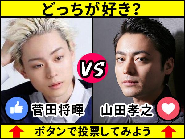 kk04 1 - 「どっちランキング戦」ー好きな俳優はどっち?