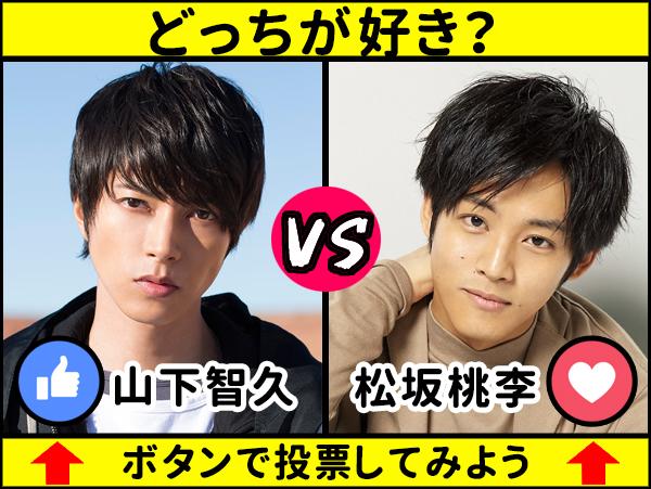 kk05 1 - 「どっちランキング戦」ー好きな俳優はどっち?