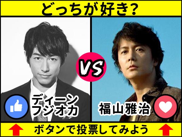 kk06 1 - 「どっちランキング戦」ー好きな俳優はどっち?