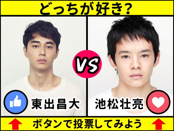 kk09 1 - 「どっちランキング戦」ー好きな俳優はどっち?
