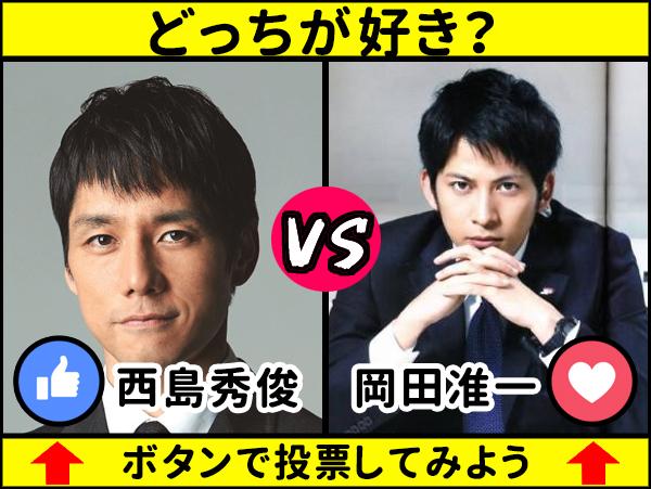 kk10 1 - 「どっちランキング戦」ー好きな俳優はどっち?