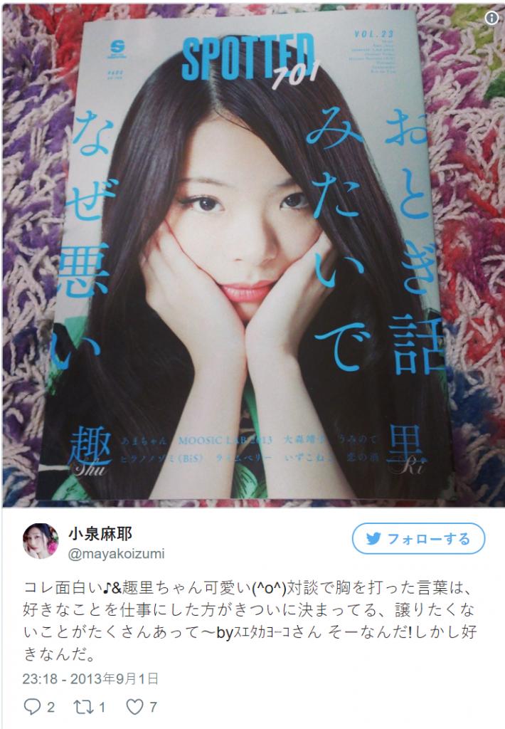 koizumi1 710x1024 - 【画像】流出写真からグラドル美人局Aの正体がバレた?