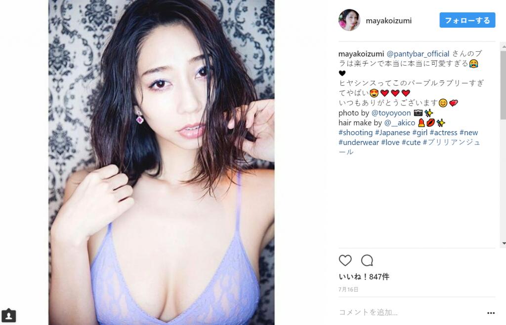koizumi5 1 1024x659 - 【画像】流出写真からグラドル美人局Aの正体がバレた?