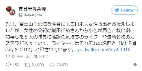 pasted image at 2017 08 09 08 30 pm - 富士山に現れたヒーローの正体