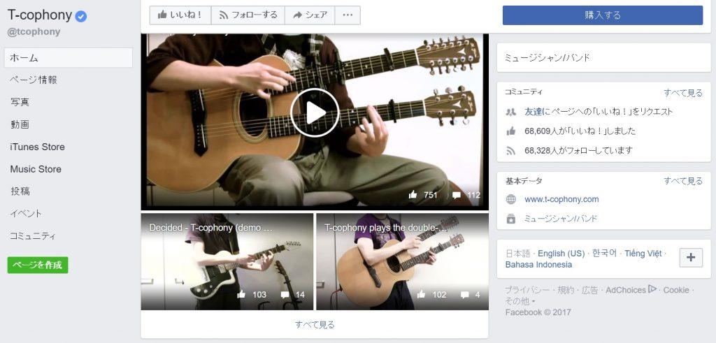 tcophony 1024x491 - 誇らしい日本人ギターリスト、世界を驚かせている!