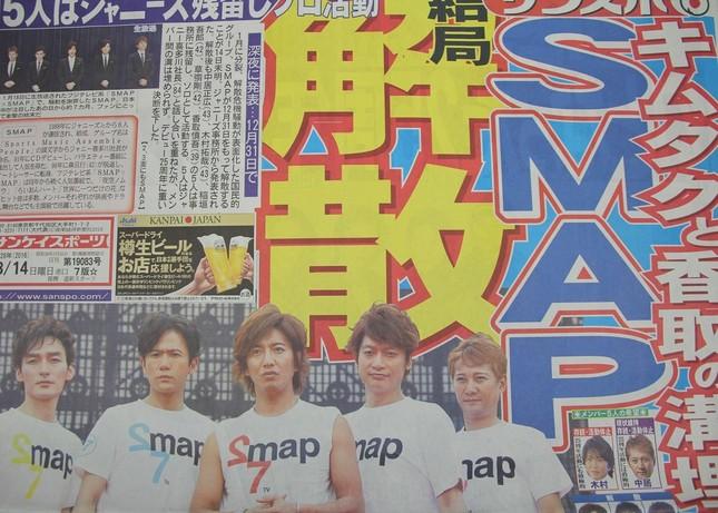 SMAP 解散