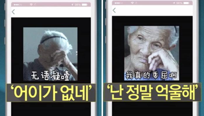 78kwj2z2b796744s77jp - 위안부 피해 할머니 사진으로 '짤' 만들어 희롱한 청년들