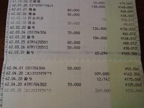 be3e05920015c07072926109d9e2c782 - 일본에서 '가장 쓰레기 같은 범죄자'라 불리는 19세 소년